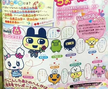 Tamagotchi Mix characters