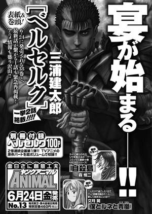 Berserk Manga 2016