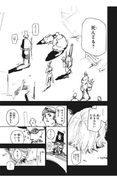 hisoka spin off ishida