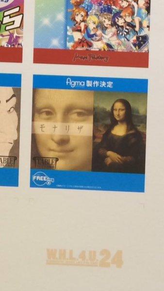 Mona Lisa figma