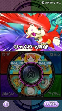 Yo Kai Watch smartphones 02