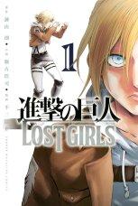 ataque-a-los-titanes-lost-girls