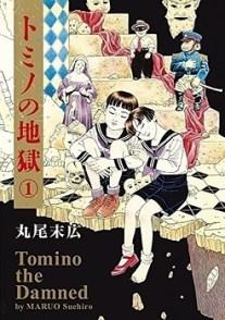 tomino-no-jigoku