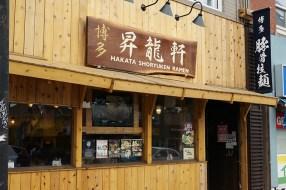 hakata-shoryuken-ramen