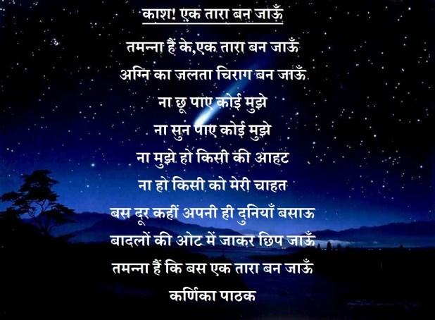hindi kavita on girl child