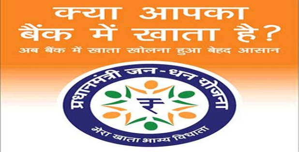 Pradhan Mantri Jan Dhan Yojana PMJDY in Hindi