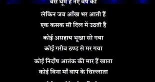 Naya Saal Kavita Poem in Hindi..