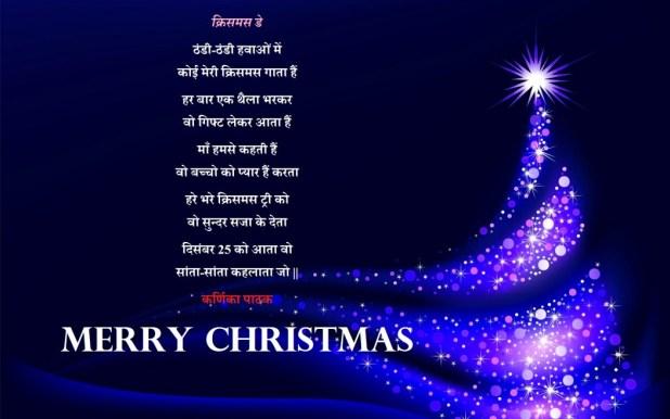 christmas day hindi poem..