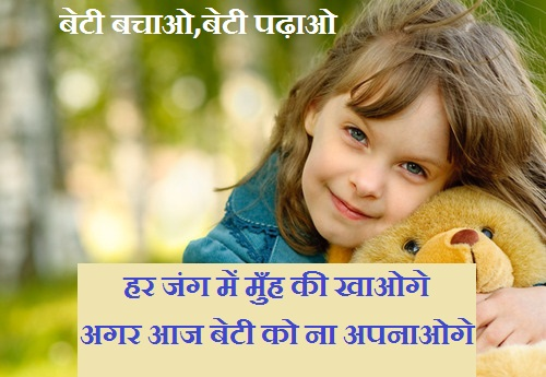 Beti Bachao Beti Padhao Hindi Slogan१