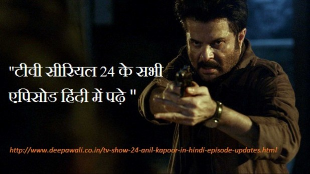 All Episode Update of 24 Anil Kapoor In Hindi
