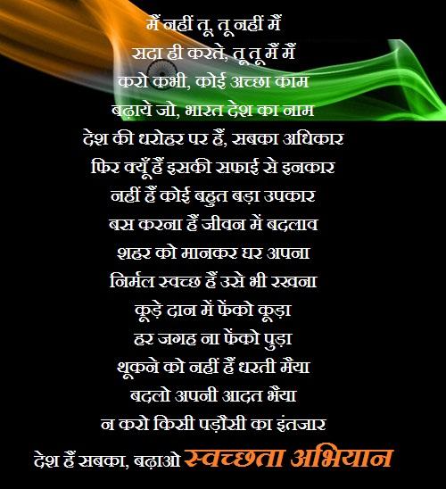 swachh bharat swachchhata abhiyan
