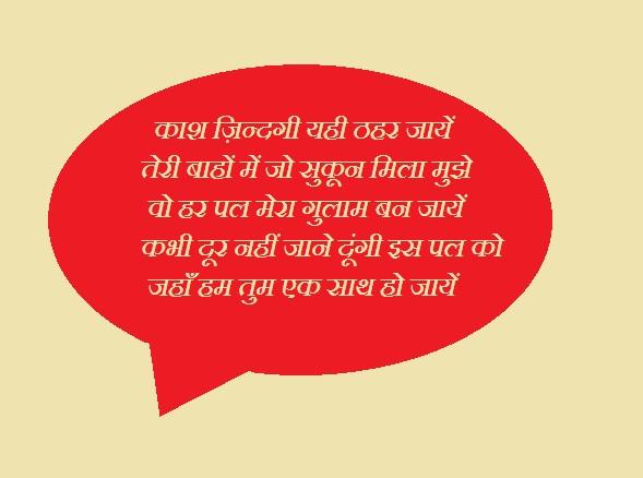 whatsapp love shayari in Hindi