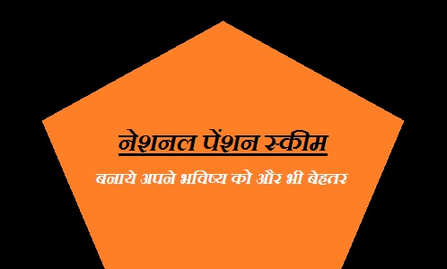National New Pension Scheme NPS in Hindi