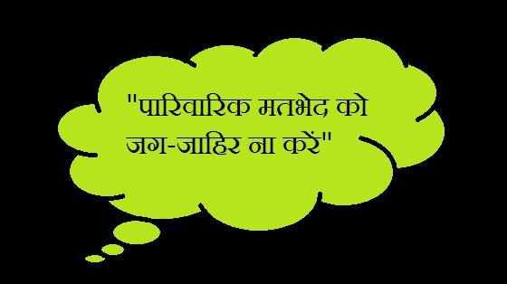 Pariwarik Matbhed Ko Jag Jahir Na Kare