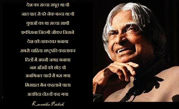 abdul kalam hindi poem kavita