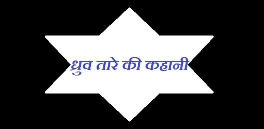 dhruva tara kahani