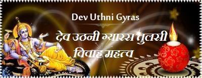 Dev Uthani Gyaras Pooja Prabodhini Ekadashi Vrat Tulsi Vivah Katha Mahtva Date In Hindi