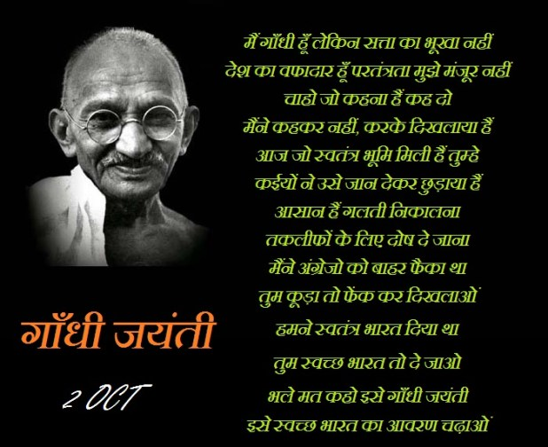 mahatma Gandhi Jayanti speech in hindi