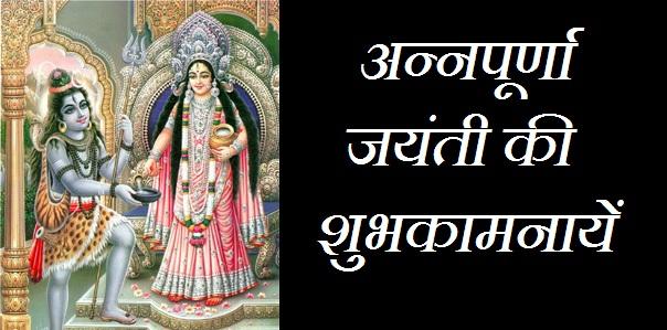 Annapurna Jayanti Date Mahatva Katha Puja Vidhi In Hindi