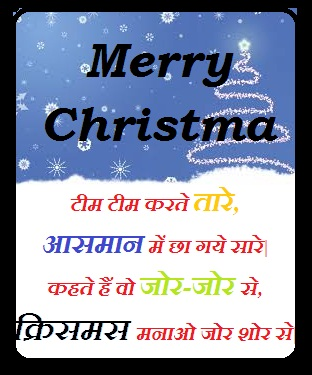 Christmas day Nibandh History Tree Shayari Speech Hindi