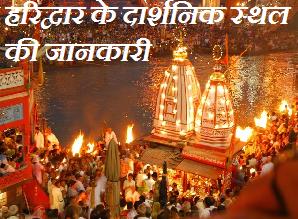 haridwar tourist places