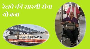 Railway Sarathi Seva Yojana