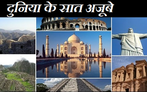 7 wonders of the world in hindi language