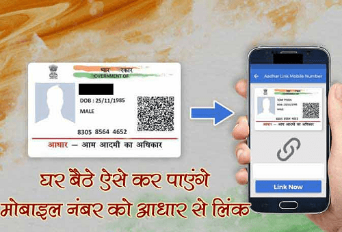 link Aadhaar card with mobile number
