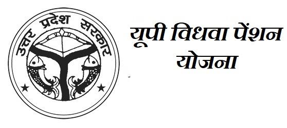 Widow Pension Yojana Uttar Pradesh