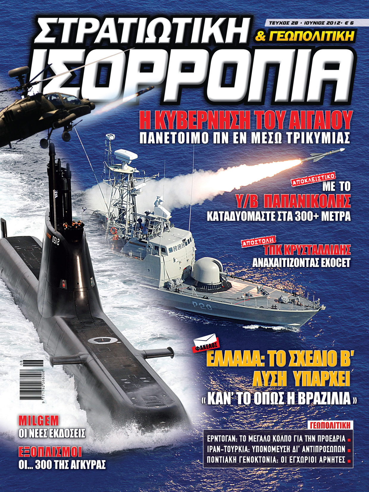 https://i1.wp.com/www.defence-point.gr/news/wp-content/uploads/2012/06/IS28_COVER.jpg