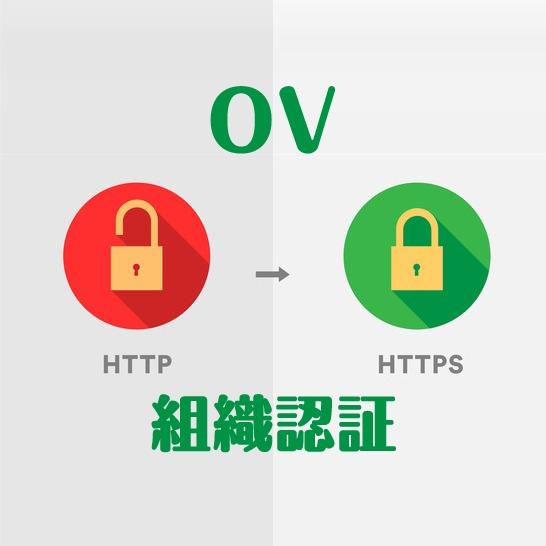 OV 企業認証