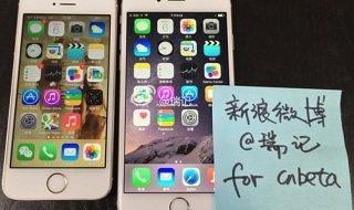 Este podría ser el iPhone 6
