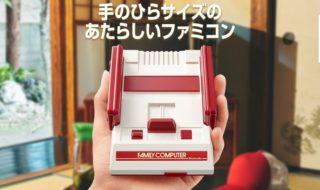 La Nintendo Classic Mini: Famicom llegará a Japón en noviembre