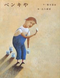 O malíři