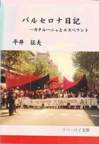Libro de Jukio Hirai en la japana