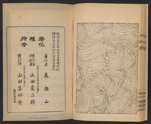 japanese-wave-art-book-3 This 115-Year-Old Japanese Wave Design Book Made To Inspire Craftsmen Is Still Inspiring Artists Today And Is Now Available For Free Art Inspiration Random