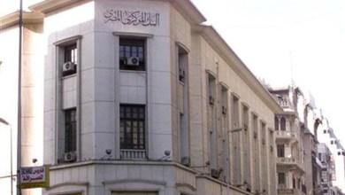 Photo of دور التميز لأداء البنك المركزي المصري
