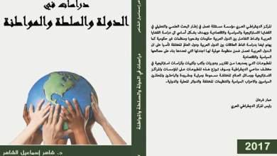 Photo of دراسات في الدولة والسلطة والمواطنة
