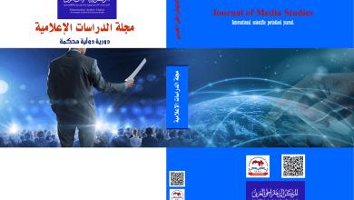 Photo of مجلة الدراسات الإعلامية : العدد الثالث عشر تشرين الثاني – نوفمبر 2020