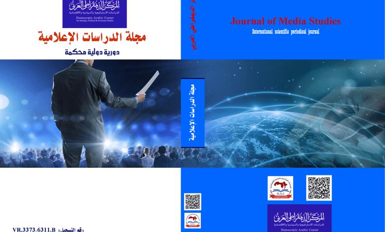 مجلة الدراسات الإعلامية
