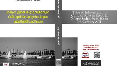 Photo of قبيلة جهينة ودورها الحضاري في مصر وسودان وادي النيل منذ القرن الثالث وحتى القرن التاسع الهجري