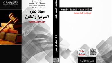 Photo of مجلة العلوم السياسية والقانون : العدد الثالث والعشرون تموز – يوليو  2020