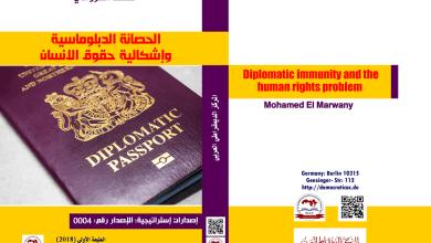 Photo of الحصانة الديبلوماسية وإشكالية حقوق الانسان
