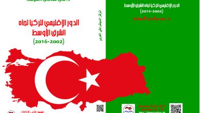 Photo of الدور الإقليمي لتركيا تجاه الشرق الأوسط (2002-2016)