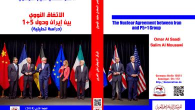 Photo of الاتفاق النووي بين ايران و دول 5+1 : دراسة تحليلية