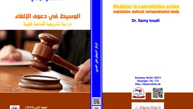 Photo of الوسيط في دعوى الإلغاء دراسة تشريعية قضائية فقهية