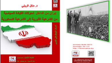 Photo of إيران من الداخل تحولات القيادة السياسية من الشرعية الثورية إلى الشرعية الدستورية