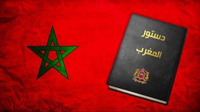 Photo of التكريس الدستوري لتوصيات هئية الإنصاف و المصالحة في المغرب