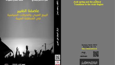 Photo of عاصفة التغيير: الربيع العربي والتحولات السياسية في المنطقة العربية
