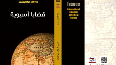 Photo of مجلة قضايا آسيوية : العدد الأول تموز – يوليو 2019
